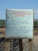 Амурская область. Нефтеналивной терминал ст. Сковородино Забайкальской железной дороги. Октябрь 2009 года.